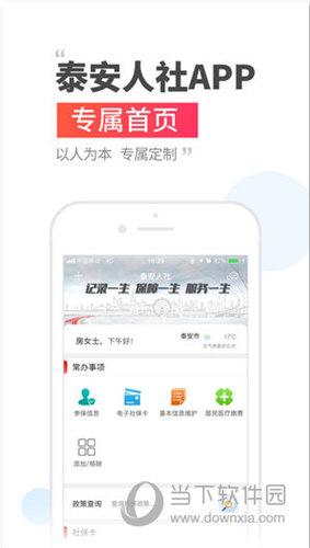 泰安人社iOS版