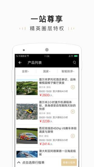 要客旅游 V1.7.2 安卓版截图2