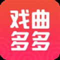 戏曲多多手机版 V1.7.2.0 最新安卓版