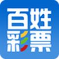 百姓彩票软件客户端 V1.0.0 安卓官方版