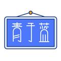 青于蓝 V1.4.9 苹果版
