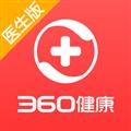 360健康医生版 V1.3.6 苹果版