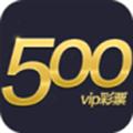 500vip彩票APP V1.0.0 安卓官网版