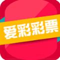 爱彩彩票平台软件2018 V1.0.0 安卓官方版