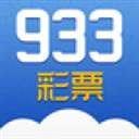 933彩票手机版 V2.11.69 安卓官方版