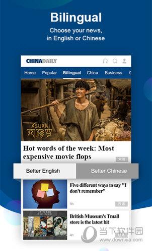 China Daily 安卓版