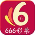 666彩票APP V1.0.0 安卓官方版