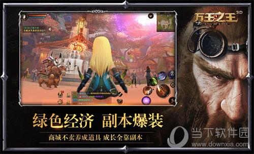 《万王之王3D》2.0资料片