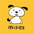 币小白 V2.4.0 iPhone版