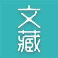 文藏 V1.3 iPhone版