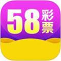 58彩票网手机版 V1.0.0 安卓官方版