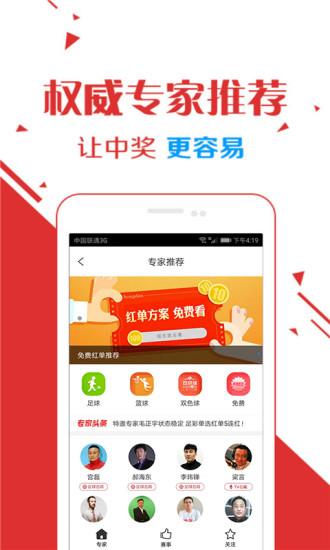 365彩票手机版 V1.0.0 安卓免费版截图3
