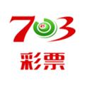 703彩票APP应用 V1.0.0 安卓官网版