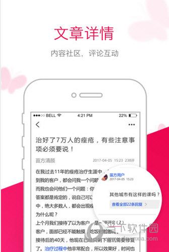 苗方清颜app下载