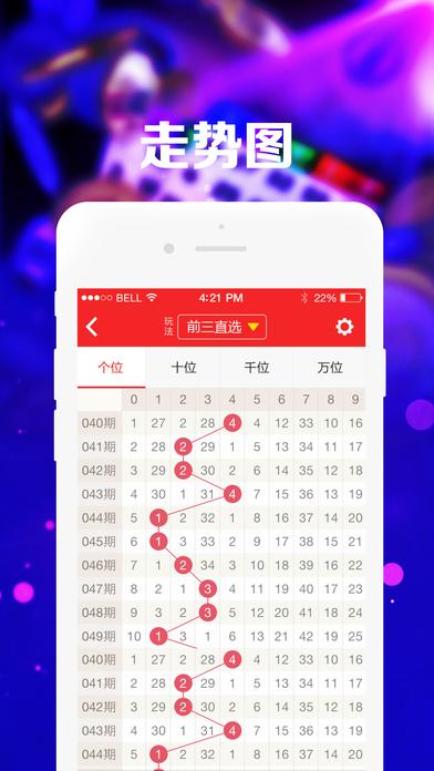 快播彩票手机版客户端 V1.2.0 安卓最新版截图1