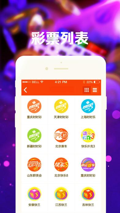 快播彩票手机版客户端 V1.2.0 安卓最新版截图2