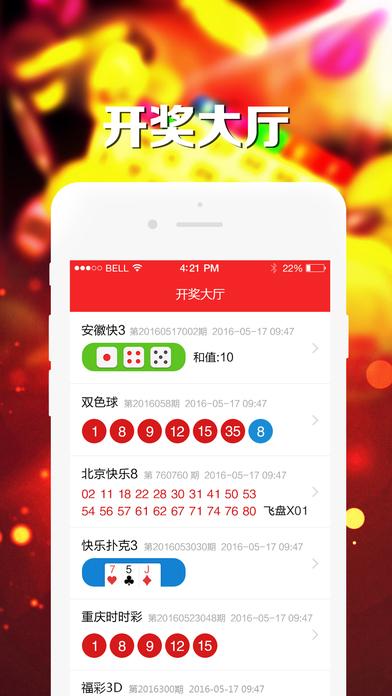 快播彩票手机版客户端 V1.2.0 安卓最新版截图3