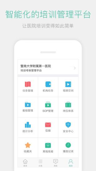名医传世 V2.1.6 安卓版截图3