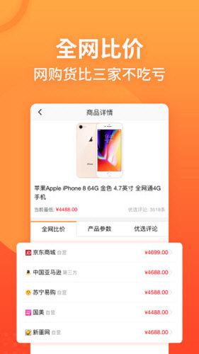 慢慢买手机版 V3.3.10 安卓版截图2