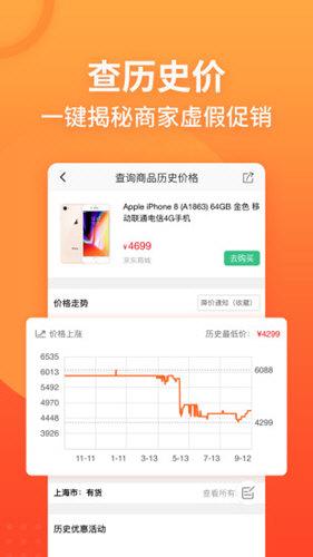 慢慢买手机版 V3.3.10 安卓版截图1