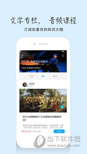 中读app