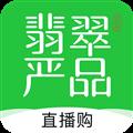 翡翠严品 V3.0.2 安卓版