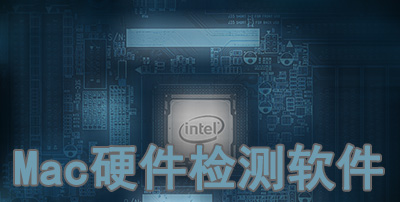 Mac硬件检测软件