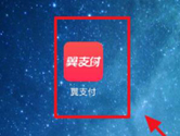 电信翼支付红包怎么用 红包使用方法