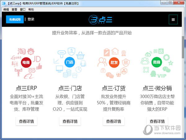点三电子商务ERP