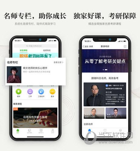 中国大学慕课电脑版下载
