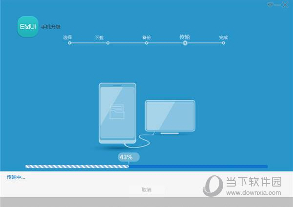 软件将下载下来的升级刷机包推送至手机