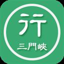 三门峡行 V1.1.2 安卓版
