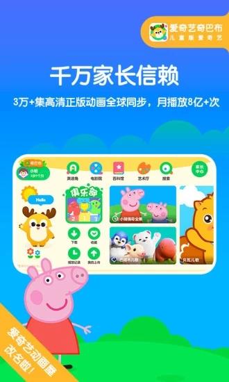 爱奇艺奇巴布APP V10.2.0 官方安卓版截图2