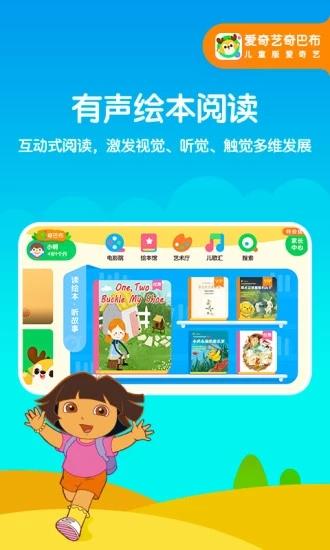 爱奇艺奇巴布APP V10.2.0 官方安卓版截图1