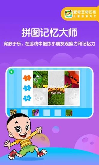 爱奇艺奇巴布APP V10.2.0 官方安卓版截图3