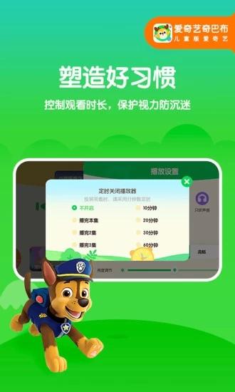 爱奇艺奇巴布APP V10.2.0 官方安卓版截图4