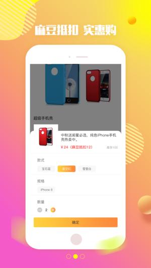 手机麻麻 V2.7 安卓版截图1