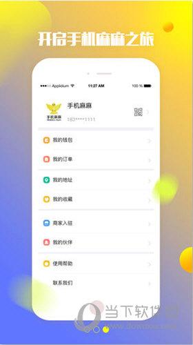 手机麻麻iOS版