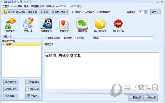 软件可以编辑群发文字