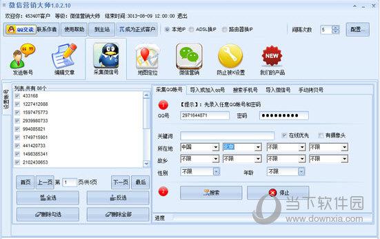 用户可以搜索QQ号