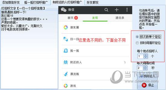 石青微信营销软件