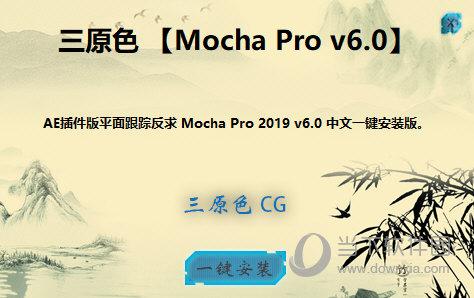 Mocha Pro 2019破解版