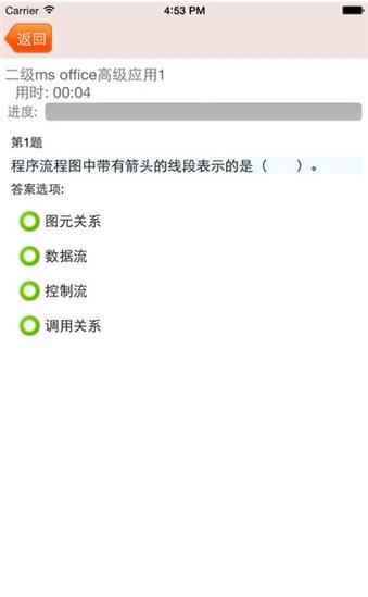 未来教育手机版破解版 V3.0 安卓版截图3