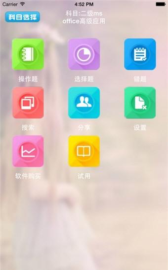 2018未来教育破解版app