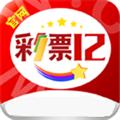 彩12彩票APP V1.0.0 安卓版