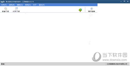 word制作标书_新点投标文件制作工具|新点投标文件制作软件 V8.0.019 江西版 ...