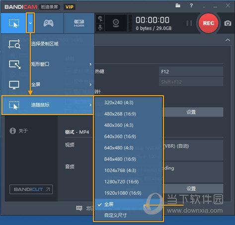 屏幕录制 - 追随鼠标