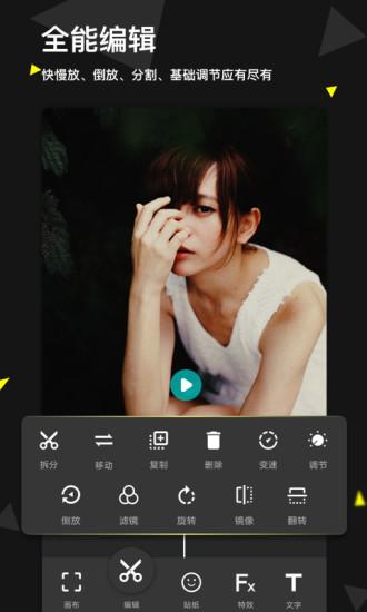 微剪辑 V5.2.1 安卓版截图3