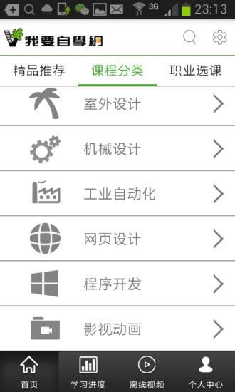 我要自学网永久破解版 V1.5.1 安卓版截图4