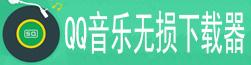 QQ音乐无损下载器